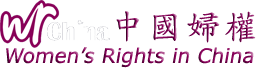 Women's Rights in China